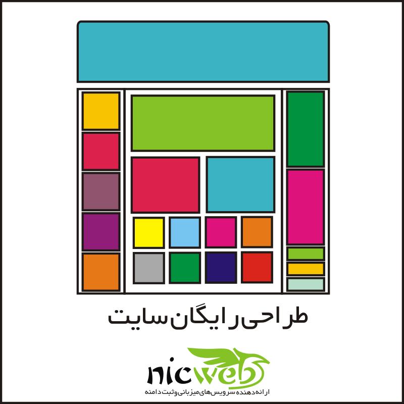 طراحی رایگان سایت نیک وب