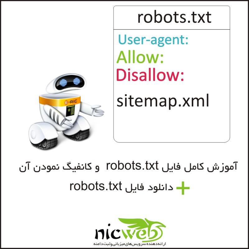 آموزش فایل robots.txt و دانلود